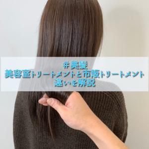 #美髪 美容室トリートメントと市販トリートメントの違いを解説