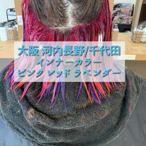 大阪 河内長野/千代田 インナーカラー ピンク レッド ラベンダー