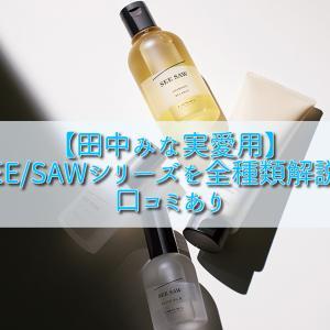 田中みな実愛用!SEE/SAWシリーズを美容師が全種類解説!口コミあり
