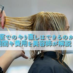 美容室でのやり直しはできますよ♪期間や費用を美容師が解説!