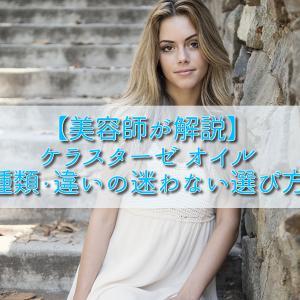 【美容師が解説】ケラスターゼ オイル・ミルクの種類・違い・選び方