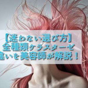 【迷わない選び方】全種類ケラスターゼの違いを美容師が解説!