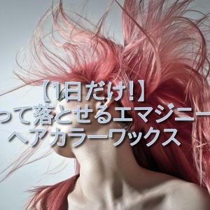【黒髪でも1日だけカラー】洗って落とせるエマジニーカラーワックス