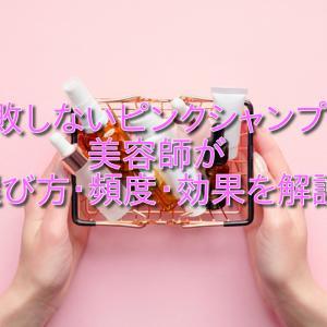 【失敗しないピンクシャンプー】美容師が選び方・頻度・効果を解説
