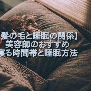 【髪の毛と睡眠の関係】美容師がおすすめの寝る時間帯と睡眠方法
