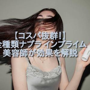 【コスパ抜群!】美容師が全種類ナプラ インプライムの効果を解説