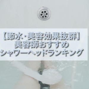【節水・美容効果抜群】美容師おすすめシャワーヘッドランキング