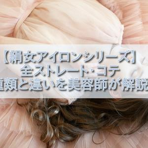 【全絹女アイロン】美容師がストレート・コテの種類と違いを解説