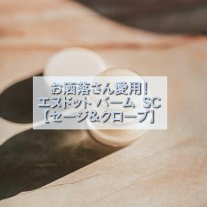 お洒落さん愛用!エヌドット バーム SC(セージ&クローブ)
