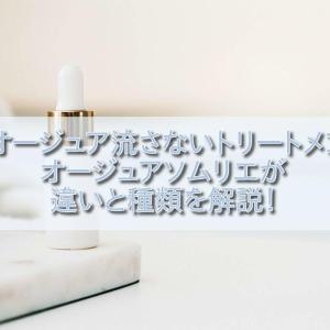 【全オージュア流さないトリートメント】ソムリエが違いを解説!