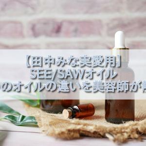 【田中みな実愛用】SEE/SAWオイルの違いを美容師が解説