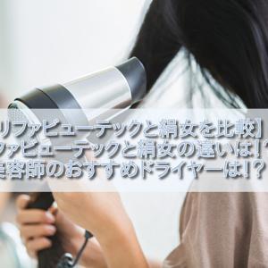 【リファビューテックと絹女を比較】美容師がおすすめドライヤー