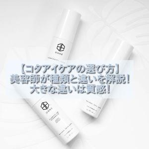【コタアイケアの選び方】美容師が種類と違いを解説!違いは質感!