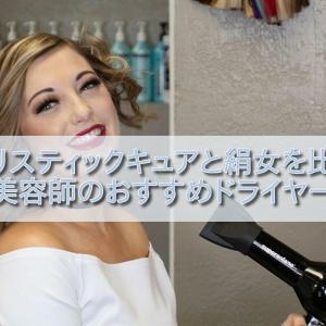 【ホリスティックキュアと絹女を比較】美容師がおすすめドライヤー