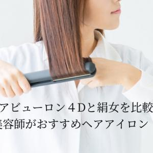 【ヘアビューロン4Dと絹女を比較】美容師がおすすめヘアアイロン