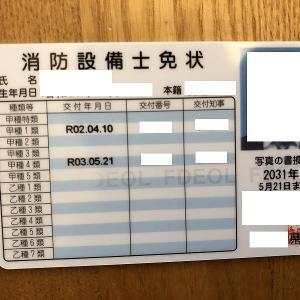 消防設備士の免状到着/電子申請時の写真貼り付けについて