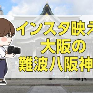 インスタ映えする神社!大阪にある難波八阪神社