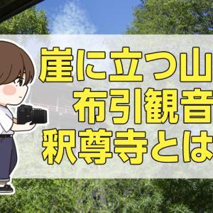 【長野】断崖絶壁の観音堂!布引山釈尊寺を散策