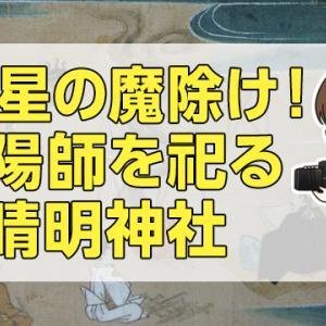 【京都】五芒星の魔除けはいかほどに!陰陽師・安倍晴明を祀る晴明神社
