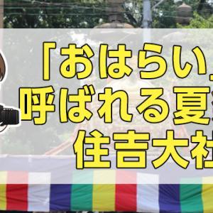 【大阪】「おはらい」と呼ばれる夏祭り「住吉祭」で有名な住吉大社