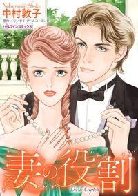 ハーレクインコミックス【妻の役割】の感想とネタバレ
