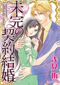 ハーレクインコミックス【未完の契約結婚】感想とネタバレ