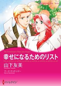 ハーレクインコミックス【幸せになるためのリスト】ネタバレと感想