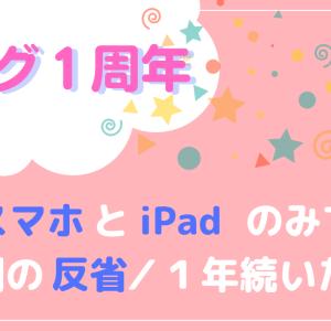 【ブログ1周年】