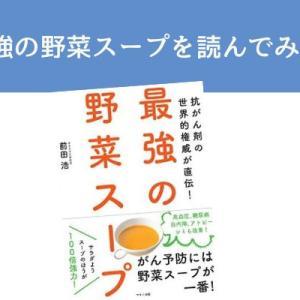 「最強の野菜スープ」という本を読んでみた