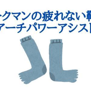 ワークマンの疲れない靴下「アーチパワーアシスト」