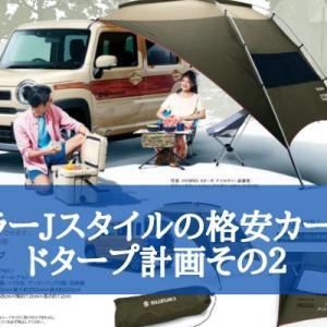 ハスラーJスタイルの格安カーサイドタープ計画その2
