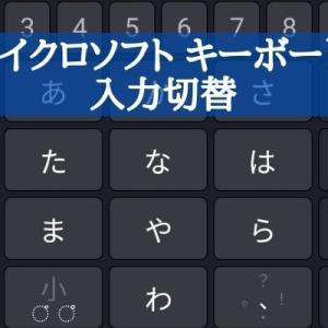 マイクロソフトキーボードの入力切替方法