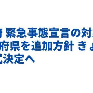 政府 緊急事態宣言の対象に4府県を追加方針 きょう正式決定へ