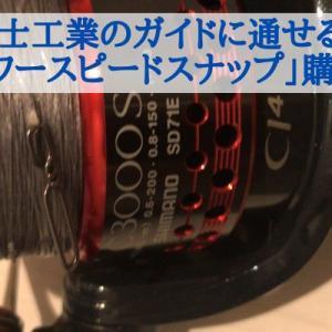 富士工業のガイドに通せる「パワースピードスナップ」購入