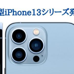 新型iPhone13シリーズ発表
