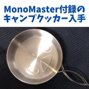 MonoMaster付録のキャンプクッカー入手