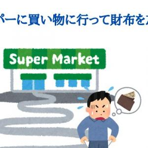 スーパーに買い物に行って財布を忘れる