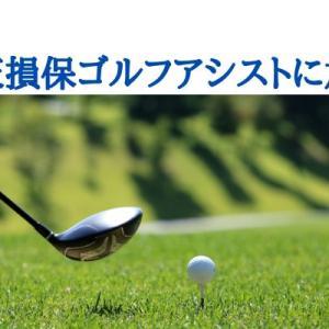 楽天損保ゴルフアシストに加入