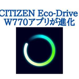 CITIZEN Eco-Drive W770アプリが進化