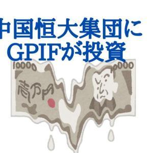 中国恒大集団にGPIFが投資