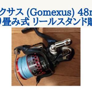 ゴメクサス (Gomexus) 48mm 折り畳み式 リールスタンド購入