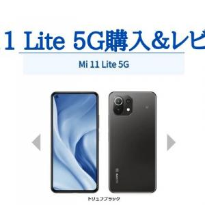 Mi 11 Lite 5G購入&レビュー