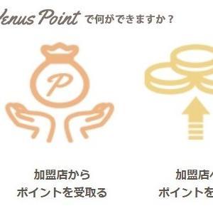 ビーナスポイント(Vinus Point)のメリットデメリットと登録方法