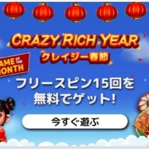 今月のゲームボーナス「クレイジー春節」プレイ日記 動画もあるよん
