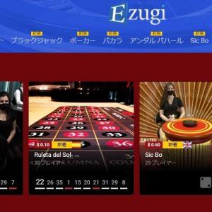 マネキャッシュ ライブカジノにEzugi(イズギ)が仲間入り