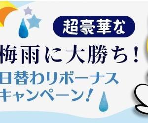 マネキャッシュ 梅雨にTo You! キャンペーン 2021