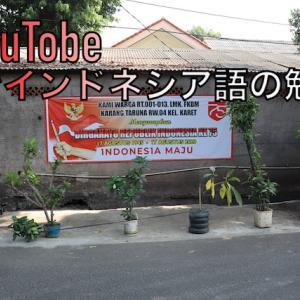 Youtubeでインドネシア語の勉強