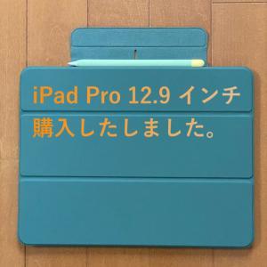 新iPadPro12.9インチ購入しました。