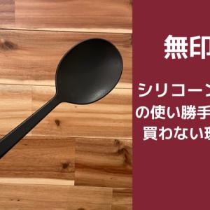 【無印良品】シリコーン調理スプーンの使い勝手が良すぎて2年も使っているのにまだまだ現役!!!