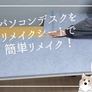 【書斎オシャレ化計画】ダイソーのリメイクシートで簡単綺麗にリメイク!綺麗に貼る方法も教えます!!!